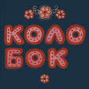 4_kolobok_icon_1024x1024.thumb